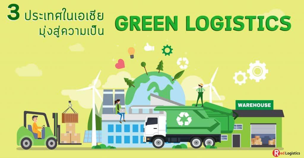 ชิปปิ้ง ส่อง 3 ประเทศในเอเชีย มุ่งสู่ความเป็น Green Logistics-Redlogistics ชิปปิ้ง ชิปปิ้ง ส่อง 3 ประเทศในเอเชีย มุ่งสู่ความเป็น Green Logistics              3                                                                                          Green Logistics Redlogistics 1024x535
