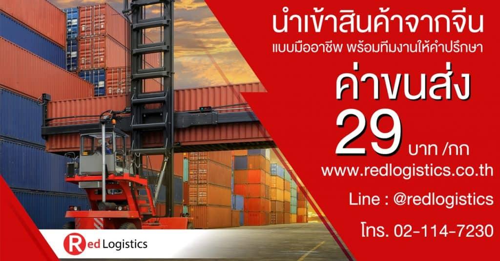 นำเข้าสินค้าจากจีน แบบถูกต้องและเรทดี redlogistics นำเข้าสินค้าจากจีน นำเข้าสินค้าจากจีน แบบถูกต้องและเรทดีกับ Red Logistics                                            redlogistics 1024x536