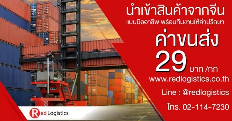 นำเข้าสินค้าจากจีน แบบถูกต้องและเรทดี redlogistics นำเข้าสินค้าจากจีน นำเข้าสินค้าจากจีน แบบถูกต้องและเรทดีกับ Red Logistics                                            redlogistics 768x402