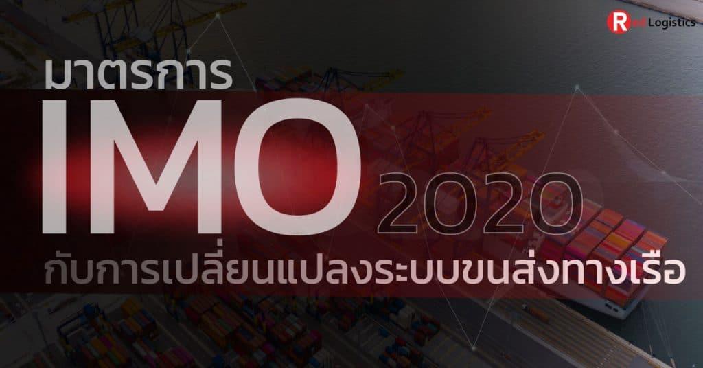 ชิปปิ้ง มาตรการ IMO 2020 กับการเปลี่ยนแปลงระบบขนส่งทางเรือ redlogistics ชิปปิ้ง ชิปปิ้ง มาตรการ IMO2020 กับการเปลี่ยนแปลงระบบขนส่งทางเรือ Untitled 1 1 1024x536
