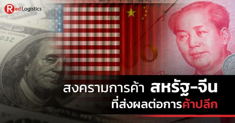 นำเข้าสินค้าจากจีน สงครามการค้า สหรัฐ-จีน Red Logistics นำเข้าสินค้าจากจีน นำเข้าสินค้าจากจีน เดือดต่อเนื่อง สงครามการค้า 'สหรัฐฯ-จีน'                                                                Red Logistics 768x402