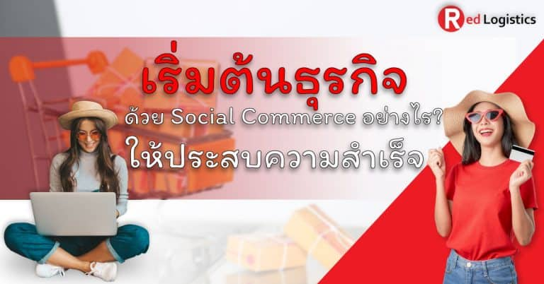 1688 เริ่มธุรกิจด้วย Social Commerce ยังไงให้ประสบความสำเร็จ redlogistics 1688 1688 เริ่มธุรกิจด้วย Social Commerce ยังไงให้ประสบความสำเร็จ ojij 768x402