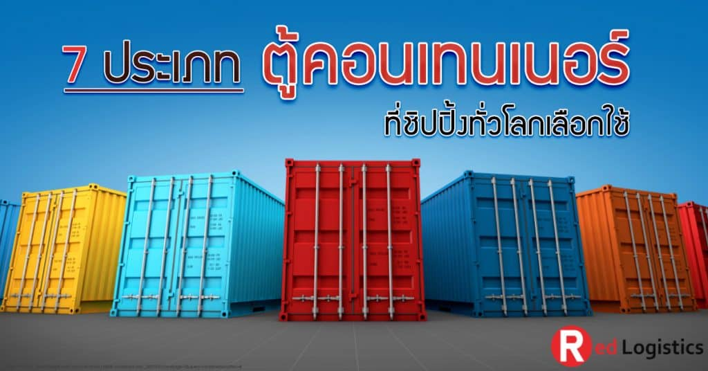 นำเข้าสินค้าจากจีน 7 ประเภทตู้คอนเทนเนอร์ ที่ชิปปิ้งทั่วโลกเลือกใช้-Red Logistics นำเข้าสินค้าจากจีน นำเข้าสินค้าจากจีน 7 ประเภทตู้คอนเทนเนอร์ ที่ชิปปิ้งทั่วโลกเลือกใช้ 7                                                                                                                                         Red Logistics 1024x536