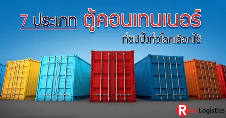 นำเข้าสินค้าจากจีน 7 ประเภทตู้คอนเทนเนอร์ ที่ชิปปิ้งทั่วโลกเลือกใช้-Red Logistics นำเข้าสินค้าจากจีน นำเข้าสินค้าจากจีน 7 ประเภทตู้คอนเทนเนอร์ ที่ชิปปิ้งทั่วโลกเลือกใช้ 7                                                                                                                                         Red Logistics 768x402