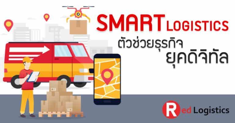 ชิปปิ้ง Smart Logistics ตัวช่วยธุรกิจในยุคดิจิทัล-Redlogistics ชิปปิ้ง ชิปปิ้ง Smart Logistics ตัวช่วยธุรกิจในยุคดิจิทัล Smart Logistics                                                                             Redlogistics 768x402