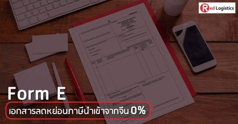 Form E เอกสารลดหย่อนภาษีนำเข้าจากจีน 0%-Redlogistics form e Form E เอกสารลดหย่อน ภาษี นำเข้าจากจีน 0% Form E                                                                                         0 Redlogistics 768x402