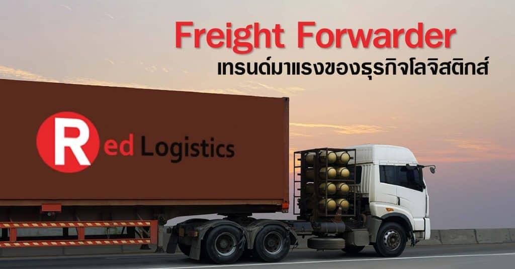 Freight Forwarder เทรนด์มาแรงของธุรกิจโลจิสติกส์ปี 2563-Red Logistics freight forwarder Freight Forwarder เทรนด์มาแรงของธุรกิจโลจิสติกส์ปี 2563 Freight Forwarder                                                                                                  2563 Red Logistics 1024x536
