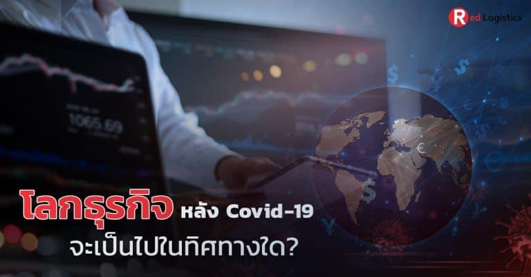 ชิปปิ้ง โลกธุรกิจหลัง Covid-19 จะเป็นไปในทิศทางใด-Redlogistics ชิปปิ้ง ชิปปิ้ง โลกธุรกิจหลัง Covid-19 จะเป็นไปในทิศทางใด?                                                               Covid 19                                                        Redlogistics 768x402