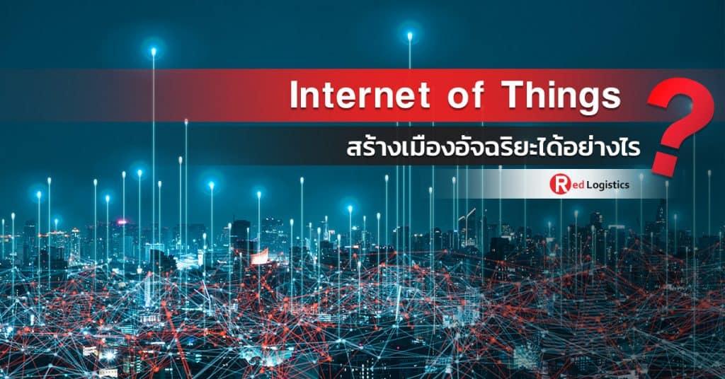 ชิปปิ้ง Internet of Things สร้างเมืองอัจฉริยะได้อย่างไร-Redlogistics ชิปปิ้ง ชิปปิ้ง Internet of Things สร้างเมืองอัจฉริยะได้อย่างไร                       Internet of Things                                                                                      Redlogistics 1024x536