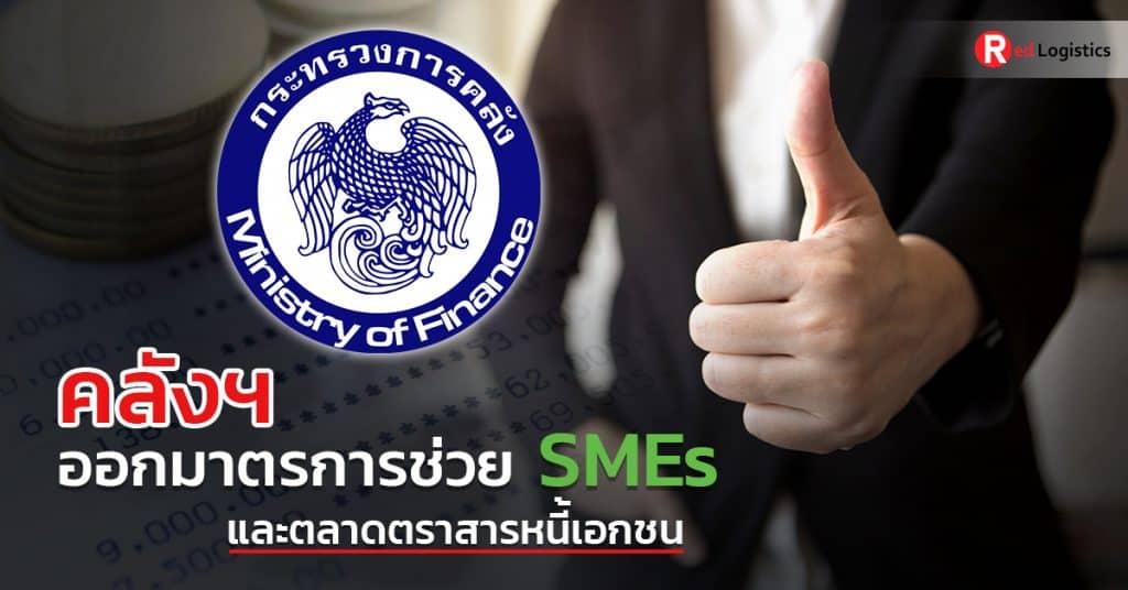 1688 มาตรการช่วยเหลือ SMEs และตลาดตราสารหนี้เอกชน-Redlogistics 1688 1688 มาตรการช่วยเหลือ SMEs และตลาดตราสารหนี้เอกชน 1688                                                  SMEs                                                                    Redlogistics 1024x536