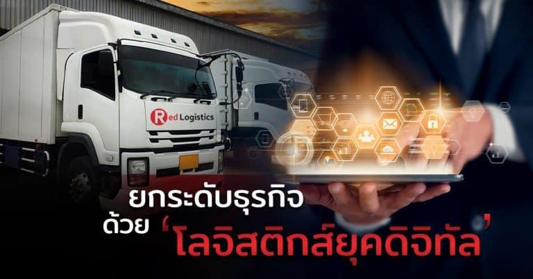 นำเข้าสินค้าจากจีน ยกระดับธุรกิจ ด้วยโลจิสติกส์ยุคดิจิทัล-Redlogistics นำเข้าสินค้าจากจีน นำเข้าสินค้าจากจีน ยกระดับธุรกิจ ด้วยโลจิสติกส์ยุคดิจิทัล                                                                                                                                                                         Redlogistics 768x402