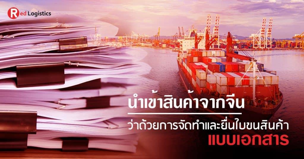 นำเข้าสินค้าจากจีน ว่าด้วยการจัดทำและยื่นใบขนสินค้าแบบเอกสาร-Redlogistics นำเข้าสินค้าจากจีน นำเข้าสินค้าจากจีน ว่าด้วย การจัดทำและยื่นใบขนสินค้าแบบเอกสาร                                                                                                                                                                                    Redlogistics 1024x536