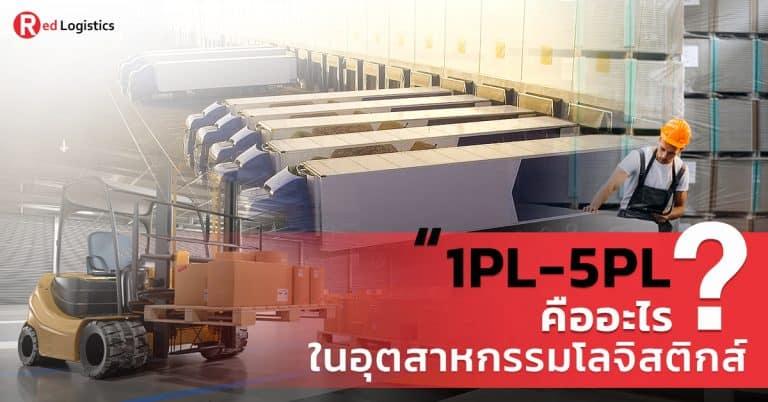 นำเข้าสินค้าจากจีน 1PL-5PL คืออะไร ในอุตสาหกรรมโลจิสติกส์-Redlogistics นำเข้าสินค้าจากจีน นำเข้าสินค้าจากจีน 1PL-5PL คืออะไร ในอุตสาหกรรมโลจิสติกส์                                                        1PL 5PL                                                                                          Redlogistics 768x402