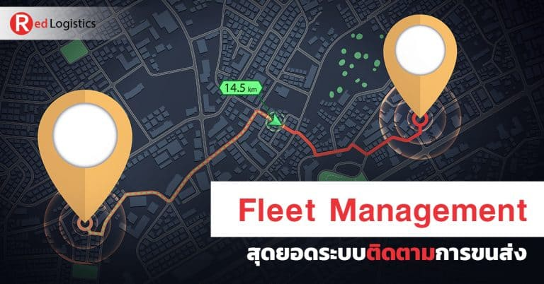 ชิปปิ้ง Fleet Management สุดยอดระบบติดตามการขนส่ง-Redlogistics ชิปปิ้ง ชิปปิ้ง Fleet Management สุดยอดระบบติดตามการขนส่ง                       Fleet Management                                                                          Redlogistics 768x402