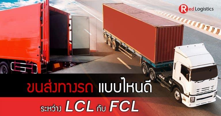 Shippingจีน ขนส่งทางรถ LCL กับ FCL redlogistics shippingจีน Shippingจีน ขนส่งสินค้าทางรถแบบไหนดี ? ระหว่าง LCL กับ FCL Shipping                                         LCL           FCL redlogistics 768x402