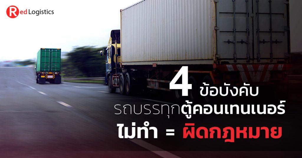ชิปปิ้ง 4 ข้อบังคับรถบรรทุก Red Logistics ชิปปิ้ง ชิปปิ้งกับ 4 ข้อบังคับรถบรรทุกตู้คอนเทนเนอร์ ไม่ทำ = ผิดกฎหมาย 4                                                     Red Logistics 1024x536