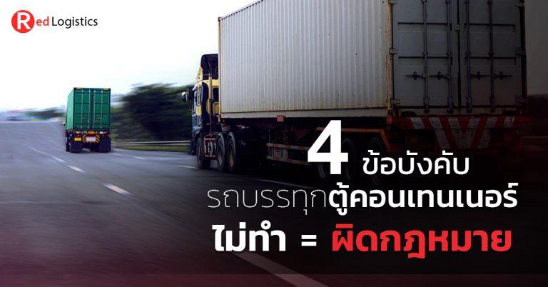 ชิปปิ้ง 4 ข้อบังคับรถบรรทุก Red Logistics ชิปปิ้ง ชิปปิ้งกับ 4 ข้อบังคับรถบรรทุกตู้คอนเทนเนอร์ ไม่ทำ = ผิดกฎหมาย 4                                                     Red Logistics 768x402